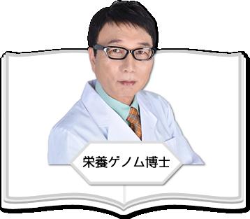 栄養ゲノム博士