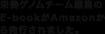 栄養ゲノムチーム編集のE-bookがAmazonから発行されました。
