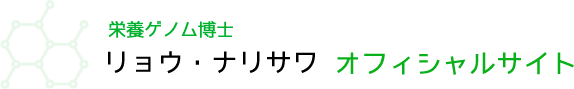 栄養ゲノム博士 リョウ・ナリサワ オフィシャルサイト