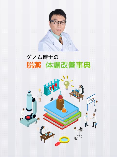 ゲノム博士の脱薬 体調改善事典
